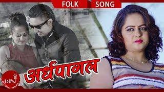 Ardhapagal - Deepak Khadka & Tika Pun Ft. Hom Bahadur & Jharana