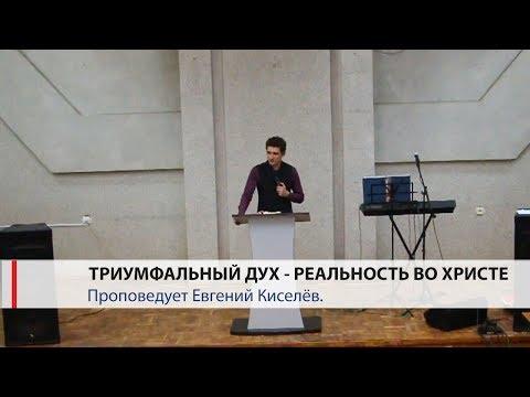 \Триумфальный дух - реальность во Христе.\ - DomaVideo.Ru
