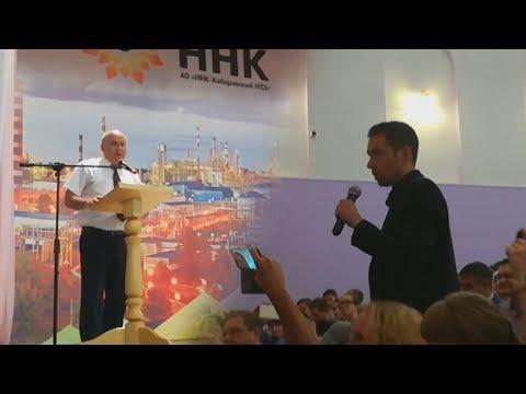 Кандидат в мэры Хабаровска от «Единой России» Сергей Кравчук сбежал со встречи с работниками хабаровского нефтезавода