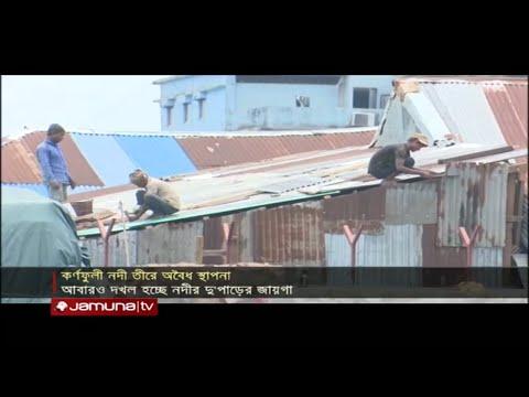 উচ্ছেদ অভিযানের পর আবারও দখল কর্ণফুলী নদীর দু'পাড়   Jamuna Tv  