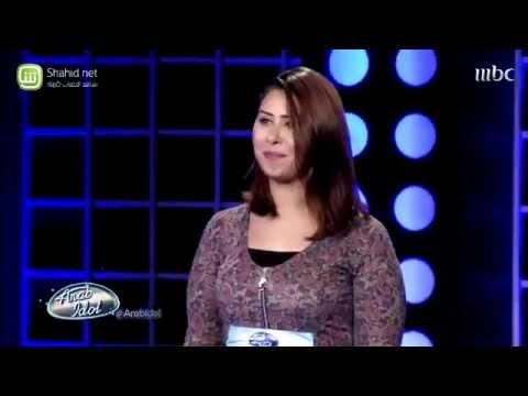 ايناس - Arab Idol http://www.mbc.net/arabidol http://www.facebook.com/arabidol http://www.twitter.com/arab_idol http://google.com/+ArabIdol http://www.youtube.com/ar...