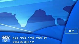 ኢቲቪ የምሽት 2 ሰዓት አማርኛ ዜና…ታህሳስ 26/ 2012 ዓ.ም|etv