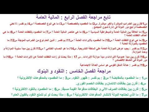 اقتصاد 3 ثانوي ( تابع مراجعة  المالية العامة / النقود و البنوك ) أ طارق أحمد عبد القادر 08-06-2019