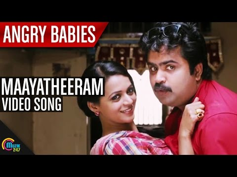 Malayalam Angry Babies in Love