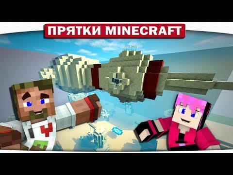 КОСМИЧЕСКОЕ ПУТЕШЕСТВИЕ В МАЙНКРАФТЕ!! - Троллинг Прятки Minecraft 88