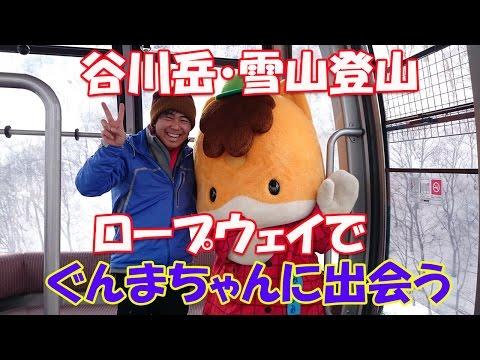 【ゆるキャラチャンピオン】ぐんまちゃんと谷川岳ロープウェイ