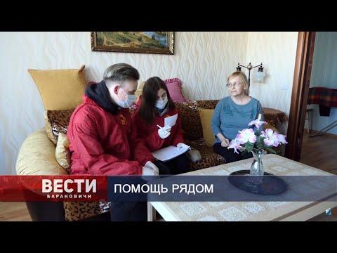 Вести Барановичи 26 марта 2020.