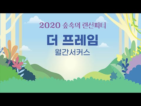 2020 숲속의 랜선파티 : 더 프레임(월간서커스)