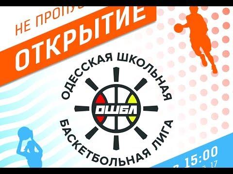 Одесская Школьная Баскетбольная Лига. Торжественное открытие. 16.10.2018
