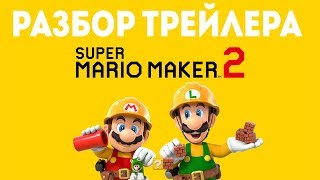 Nonton                               Super Mario Maker 2                                                  Film Subtitle Indonesia Streaming Movie Download
