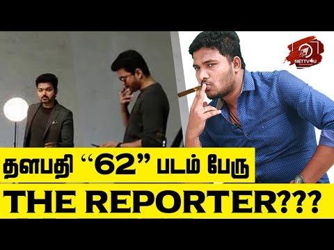 Exclusive : The Reporter - Thalapathy 62 Title??? | Vijay | AR Murugadoss | AR Rahman (видео)
