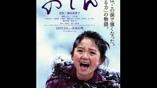 Nonton OSHIN Film Subtitle Indonesia Streaming Movie Download