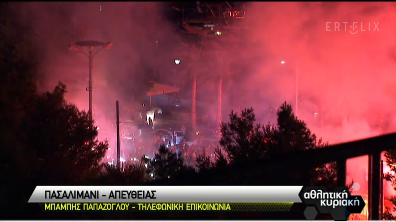 Ολυμπιακός: Αποκλειστικά πλάνα από το Πασαλιμάνι | 19/07/2020 | ΕΡΤ