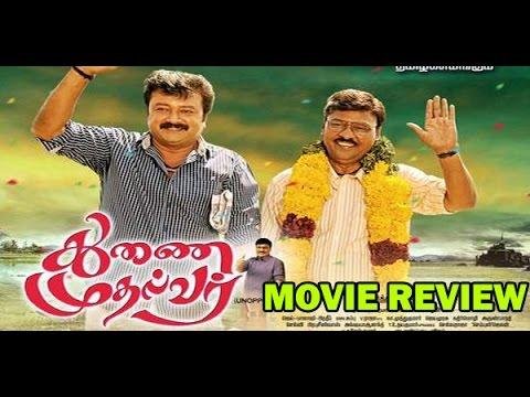 Thunai Mudhalvar Tamil Movie Review   K. Bhagyaraj, Jayaram, Swetha Menon