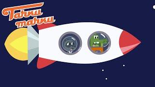 Тачки -Тачки - Ракета - Новые мультики про машинки и космос!