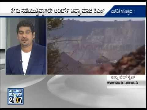 H D Kumaraswamy mining scam? - 16 Aug 14 - Suvarna News