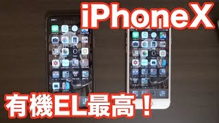 iPhoneX有機ELは本当に素晴らしい!!