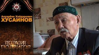 География подвигов. Хусаинов Ануарбек Хайдарович