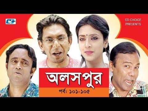 Aloshpur | Episode 101-105 | Chanchal Chowdhury | Bidya Sinha Mim | A Kha Ma Hasan