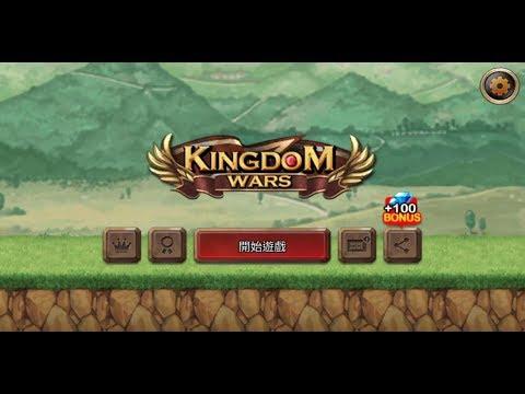 《王國戰爭 Kingdom Wars》手機遊戲玩法與攻略教學!