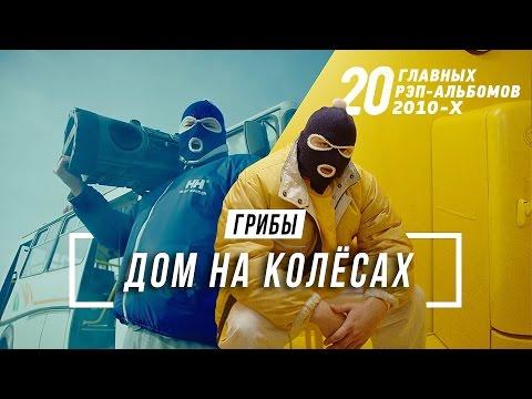 ГРИБЫ «ДОМ НА КОЛЁСАХ» в 20 главных рэп-альбомов vsrар - DomaVideo.Ru
