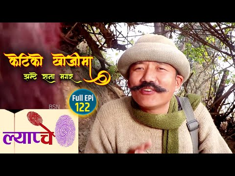 New Nepali Series #Lyapche Full Episode 122    केटीको खोजीमा  Mr. Hur Hur    Bishes Nepal