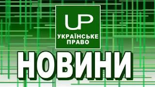 Новини дня. Українське право. Випуск від 2017-11-24