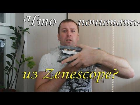 Что почитать от издательства \Зенескоп\ - DomaVideo.Ru