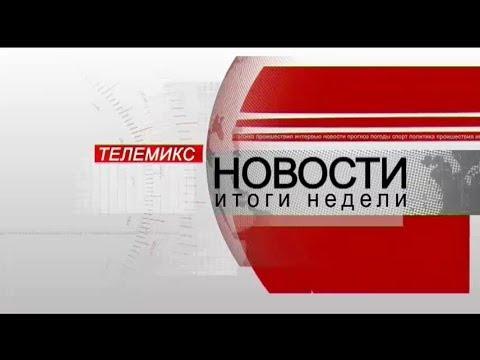 Новости. Итоги недели. 10.06.2018