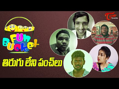 BEST OF FUN BUCKET | Funny Compilation Vol #91 | Back to Back Comedy Punches | TeluguOne