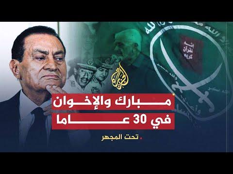 تحت المجهر : الإخوان ومبارك