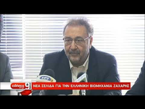 Νέα σελίδα για την ελληνική βιομηχανία ζάχαρης | 31/3/2019 | ΕΡΤ