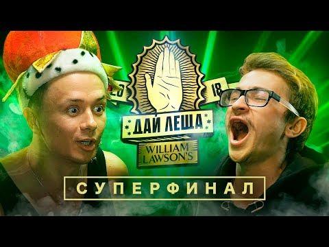 ДАЙ ЛЕЩА 4 сезон: Илья Соболев VS Эльдар Джарахов (СУПЕРФИНАЛ) (видео)