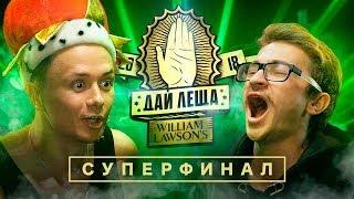 ДАЙ ЛЕЩА 4 сезон: Илья Соболев VS Эльдар Джарахов (СУПЕРФИНАЛ)