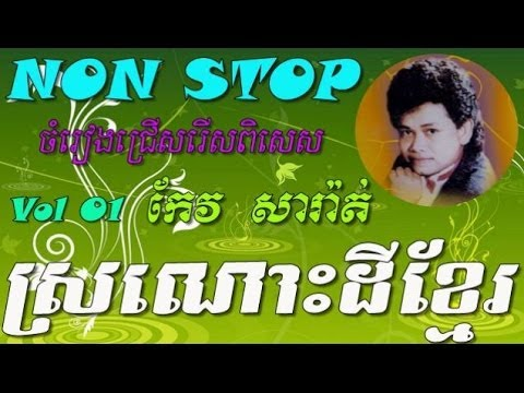Video Non Stop - Keo sarath Collection (Vol 1) - Top 10 Songs - Best of Khmer Oldies Song download in MP3, 3GP, MP4, WEBM, AVI, FLV January 2017