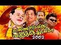 foto Superhit Malayalam Comedy - Parody Thriller | Onathinidaykku Puttukachavadam | Audio Jukebox Borwap