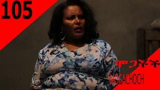 Mogachoch EBS Latest Series Drama - S05E105 - Part 105