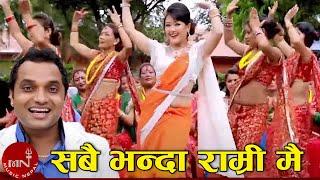 Sabai Bhanda Ramri Mai - Pashupati Sharma, Sakuntala Dhakal & Kuwor Kiran Khadka