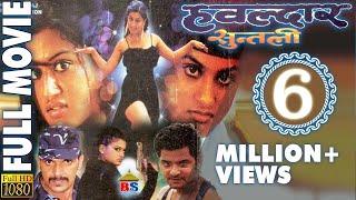Video Hawaldar Suntali || हबल्दार सुन्तली || Nepali Movie || Full HD MP3, 3GP, MP4, WEBM, AVI, FLV Oktober 2018