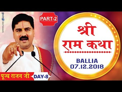 Shri Ram Katha By Pujya Rajan Jee Maharaj From Ballia!!  Day 08!! Date 07.12.2018!! Part- 02