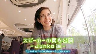 スピーカーの素を公開 – Junko 編 -