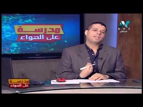 فلسفة ومنطق الصف الثالث الثانوي 2020 - الحلقة 12 - البيوتيقا - تقديم أ/ محمد عفيفي