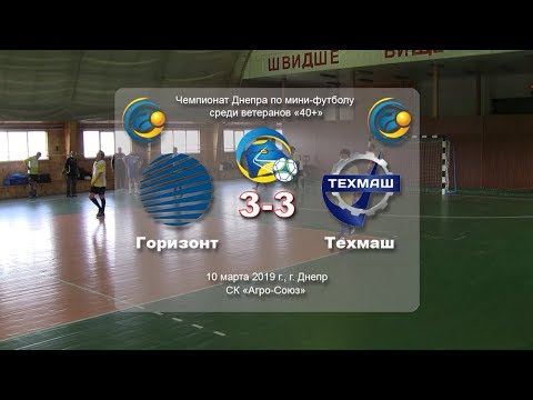 Горизонт — Техмаш (обзор). 10-03-2019