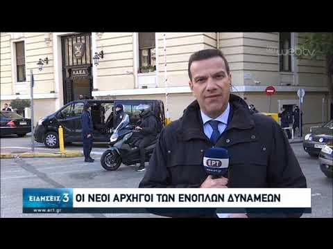 ΚΥΣΕΑ: Η νέα ηγεσία των Ενόπλων Δυνάμεων | 17/01/2020 | ΕΡΤ