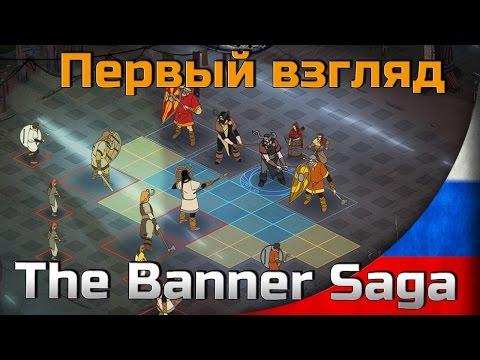 Первый взгляд - The Banner Saga [РПГ / пошаговая стратегия]