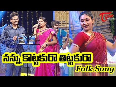 Nanu Kottakuro Thittakuro | Popular Telugu Folk Songs | by Ramana, Lenina Chowdary