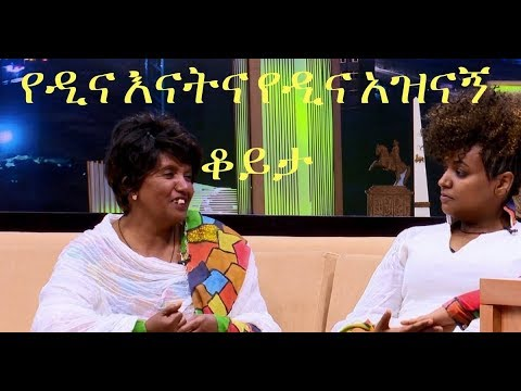 Un Entertaining Interview Artist Dina and her mother On Seifu On EBS