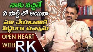 Video Ex CBI JD Lakshmi Narayana About His Party Joining & Jaya Prakash Narayana | Open Heart with RK MP3, 3GP, MP4, WEBM, AVI, FLV Mei 2019
