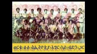 WORKU LULU(Part.2) ወርቁ ሉሉ.FORMER ETHIOPIAN FOOTBALLER...sep.24.2013.
