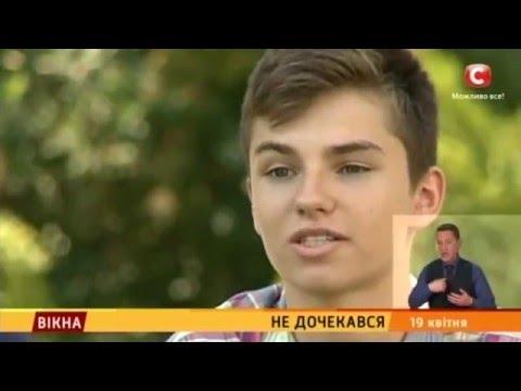 17-річний рівнянин Іван Коврига помер, не дочекавшись трансплантації серця [ВІДЕО]